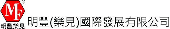 明豐 (樂見) 國際發展有限公司